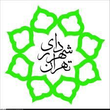 ضوابط و مقررات طرح تفضیلی شهر تهران