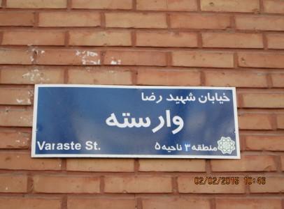 آپارتمان چهار خوابه در تهران